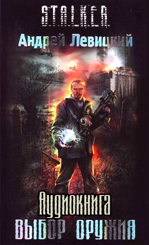 Все книги эпицентр ядерная фантастика